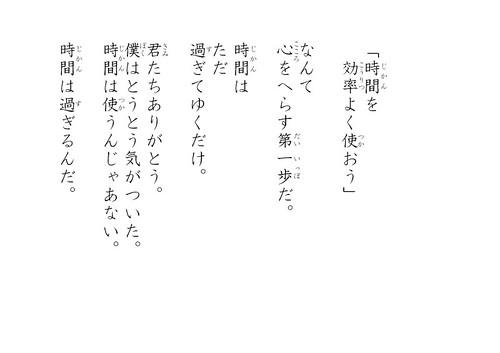 20120907jikan2.ai