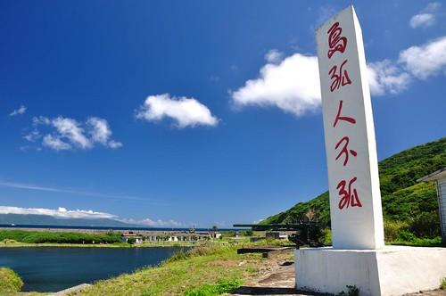 龜山島-島孤人不孤