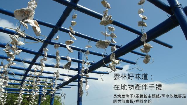 雲林好好玩!(2012/09/01~2012/09/02,雲林台四口三鄉二日遊 之 伴手禮篇)