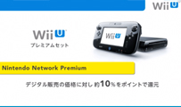 Nintendo Network Premium Details Revealed for Wii U