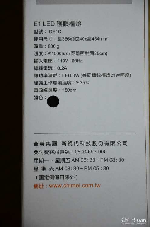 CHIMEI知視家LED檯燈04.jpg