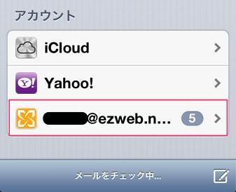 iPhone5_au_mail017