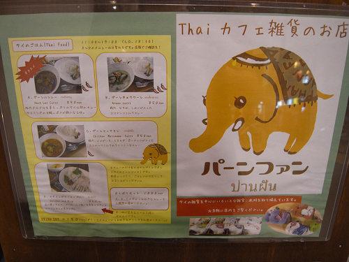 第4回あるくん奈良「まちなかバル」@奈良市-04
