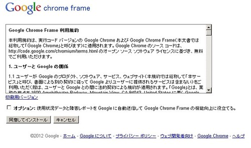 chrome-frame1