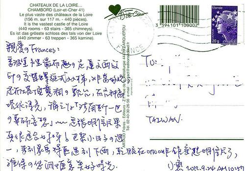 ps-明信片反正面-法國香波堡小魚