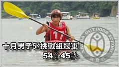20121005碧潭挑戰賽157