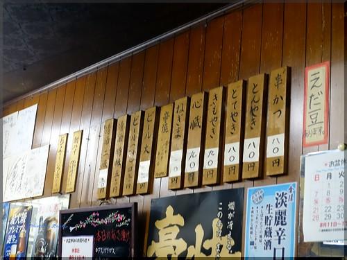 Photo:2016-07-26_T@ka.の食べ飲み歩きメモ(ブログ版)_名古屋飯の老舗立ち呑みでもでも楽しめます【名古屋】のんき屋_01 By:logtaka
