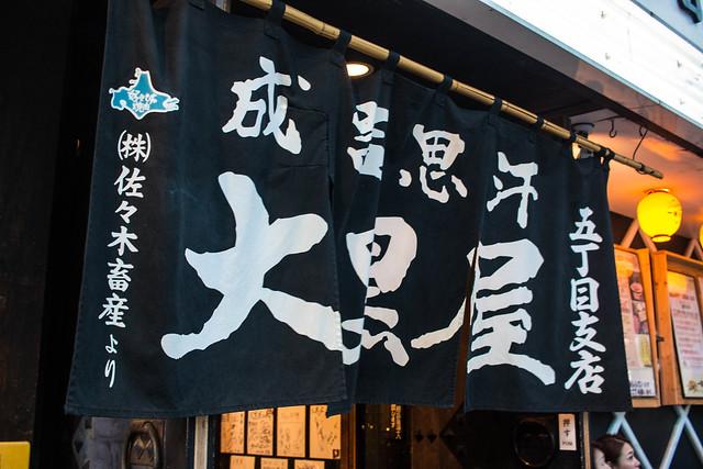 20150613-北海道羊蹄山(1日目)-0527.jpg