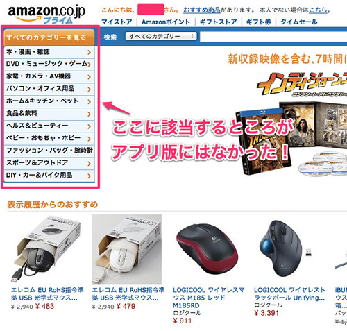 Amazon.co.jp PC版