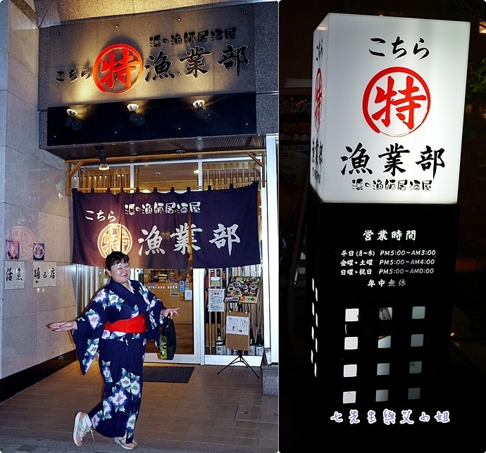 70 漁業部秋田店