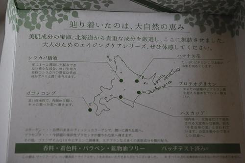 北海道 コスメ