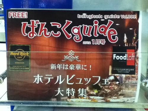 免费日文杂志