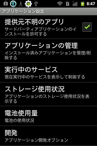 Application Config
