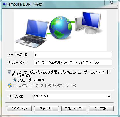 F-11D + emobile Bluetooth DUN 設定