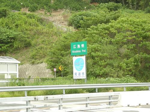 広島に入る