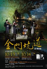 2012金門坑道音樂節海報
