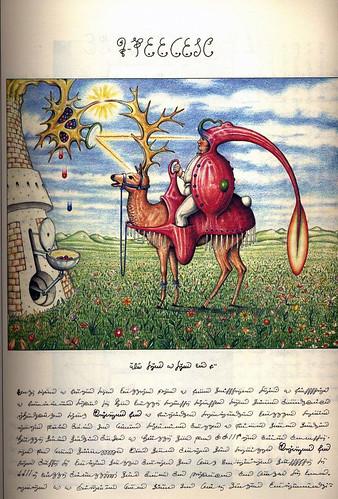 008-Codex Seraphinianus -1981- Luigi Serafini