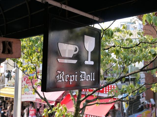 竹下通りの正しい喫茶店 Repi Doll