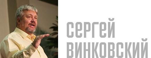 Сергей Винковский