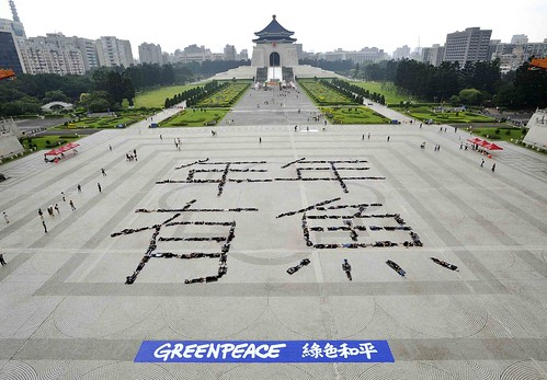 300位民眾以布條排出「年年有魚」。(圖片來源:台灣綠色和平)