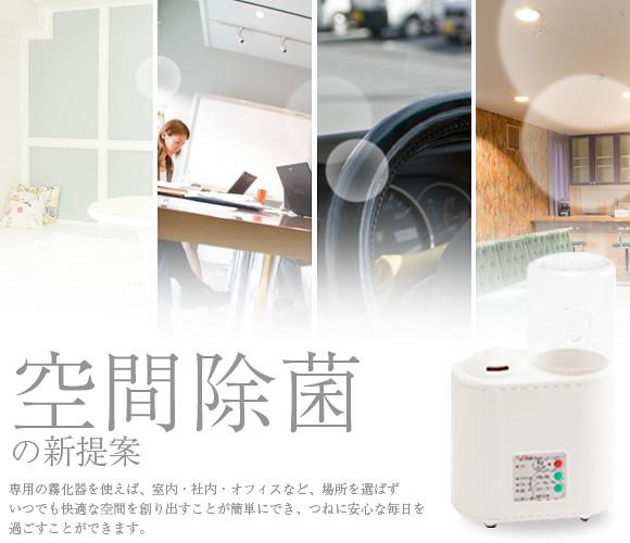 空間除菌の新提案。専用の霧化器を使えば、室内・社内・オフィスなど、場所を選ばずいつでも快適な空間を作り出すことが簡単にでき、つねに安心な毎日を過ごすことが出来ます。
