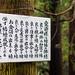 20121001-Sefukuji-11