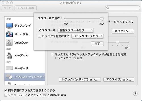 スクリーンショット 2012-10-10 13.38.23