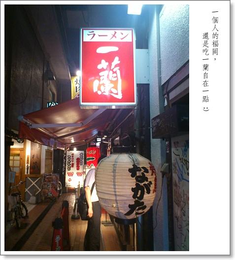 20120823_FukuokaAlone_0058 f