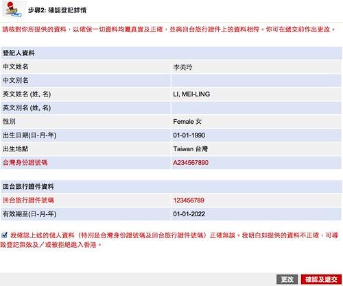 hk-visa3