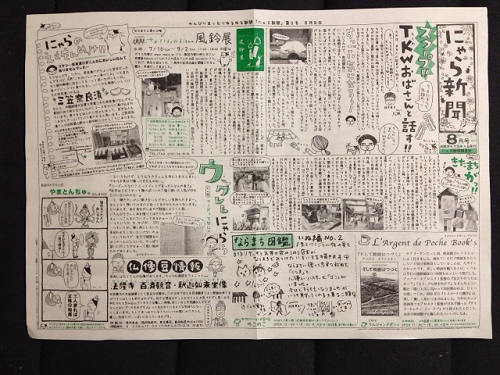にゃら新聞8月号-01