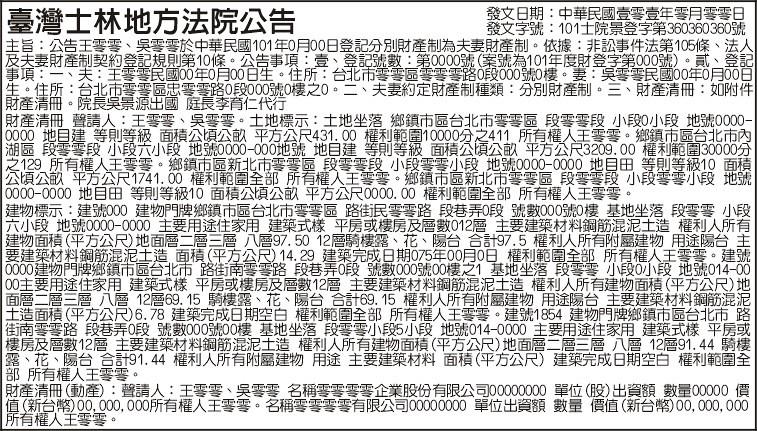 報紙公告臺灣士林地方法院公告登記分別財產制為夫妻財產制