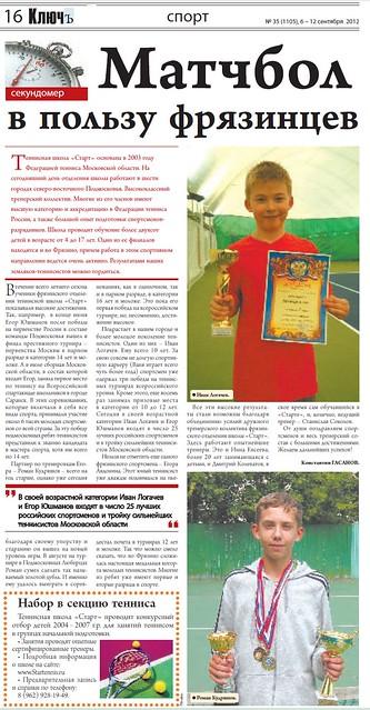 газета Ключ о теннисной школе Старт