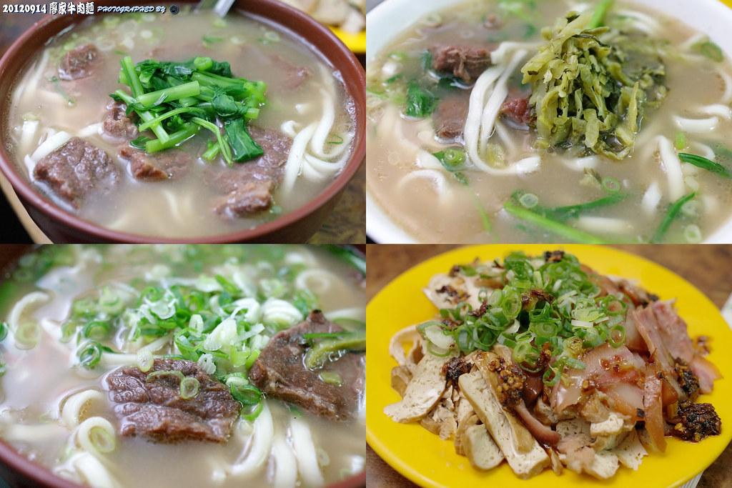 [台北] 來去吃好料 之 廖家清燉牛肉麵 II (DA35)