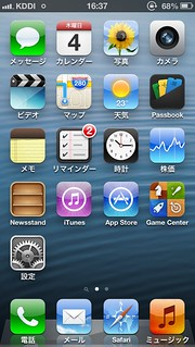 AUのiPhone5にしてきた