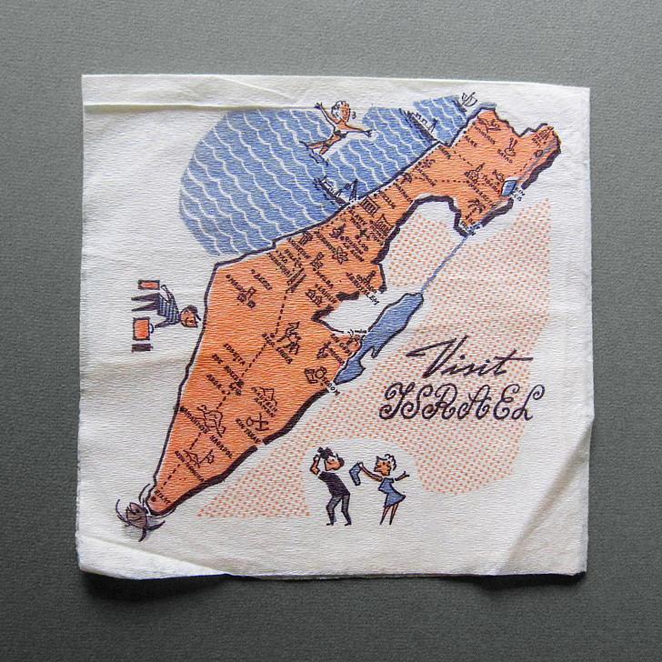 ויזיט איזראעל! - מפית תיירות נפלאה מתוך סדרה ענקית של מפיות מזכרת לתיירים. לפי מתווה הגבול מלפני 1967