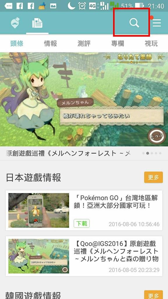 pokemon go 精靈寶可夢本版不符無法下載09