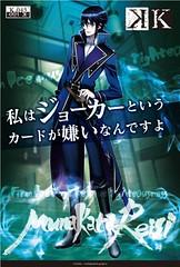 TVアニメ「K」『100DAYS×VISUAL』第043弾公開 宗像礼司(CV:杉田智和)『私はジョーカーというカードが嫌いなんですよ』