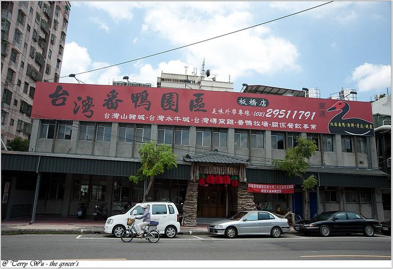 台灣番鴨園區聚餐a (3)