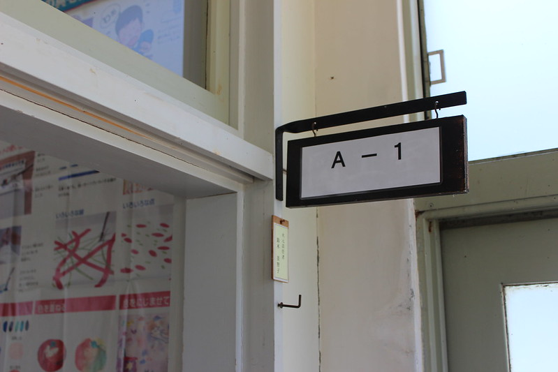旧矢作小学校 寝てた教室
