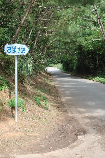 1209okinawa_066