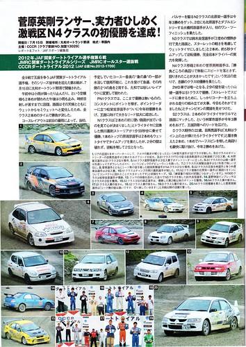 2012_10_jafmate_sugawara_0001