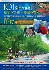 金門國家公園101公里自行車活動海報