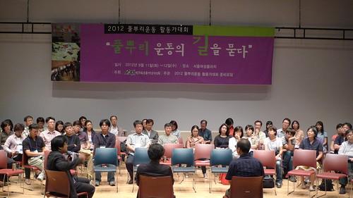 2012 풀뿌리운동 활동가 대회 열려