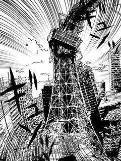 特撮。漫画カメラで東京タワー。