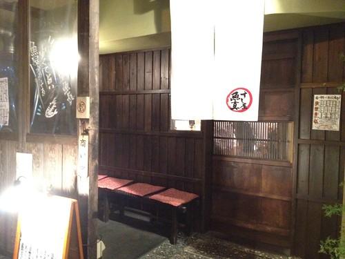 居酒屋ではなく隣のお寿司やです。@すし屋魚真 下北沢店