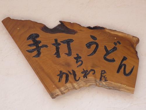 看板@かしわ屋(練馬)