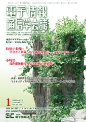 電子情報通信学会Vol.95_01