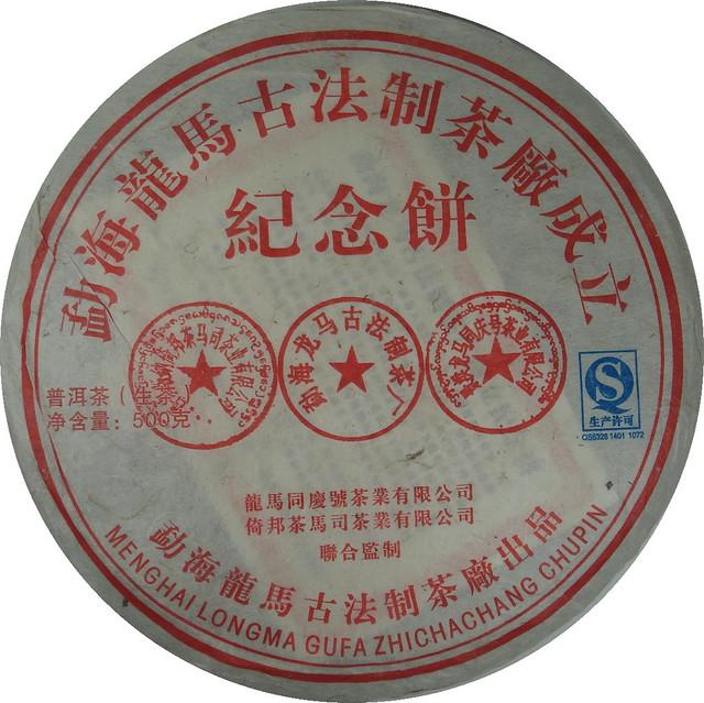 龍馬古法制茶廠成立紀念茶