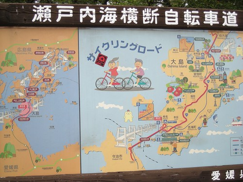 しまなみ海道大島の看板