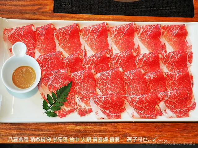 八豆食府 精緻鍋物 崇德店 台中 火鍋 壽喜燒 餐廳 47